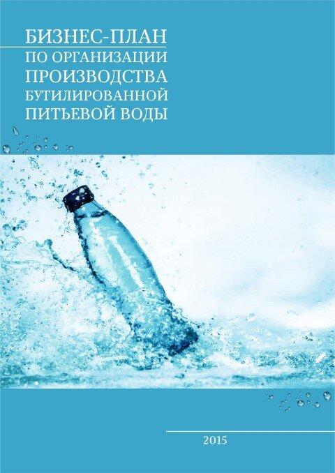План бизнеса питьевой воды образец бизнес план обувь